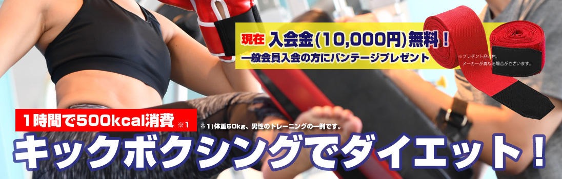 キックボクシング 入会金 無料 GTジム 横浜市 都筑区 センター北