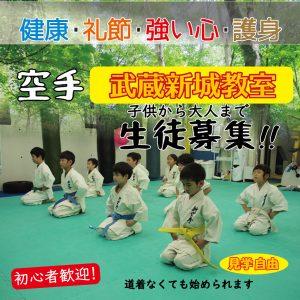 武蔵新城空手教室