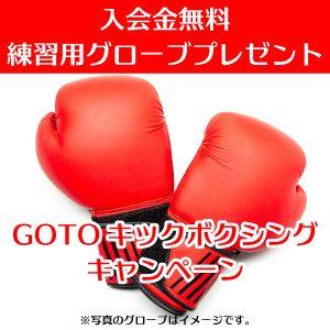 入会金無料・練習用グローブプレゼント中!